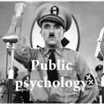 大衆の深層心理