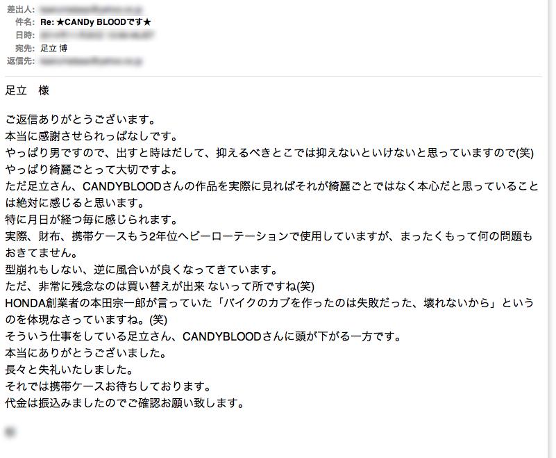 スクリーンショット(2014-11-20 16.00.40)
