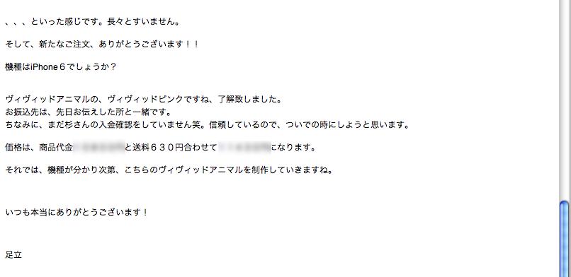 スクリーンショット(2014-11-20 15.47.28)