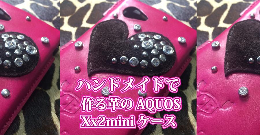 【AQUOSXx2miniケース】