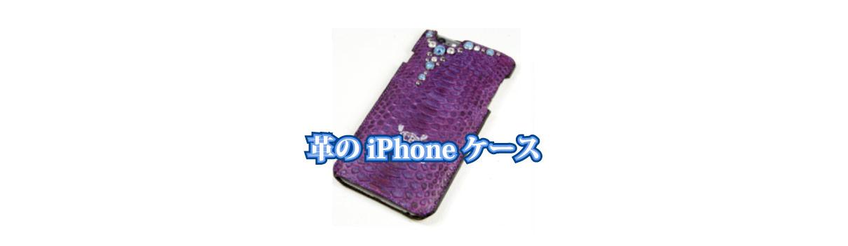 紫,蛇革,iPhoneケース,