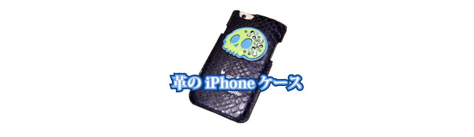 蛇革,スカル,iPhoneケース,